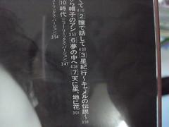 原裝絶版 1988年 8月4日 藥師丸博子 薬師丸ひろ子 セ・ン・テ・ン・ス CD 原價 3200YEN 中古品 5