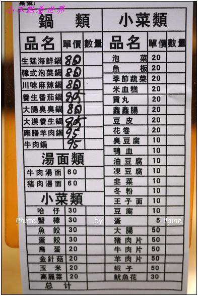 李家香香鍋