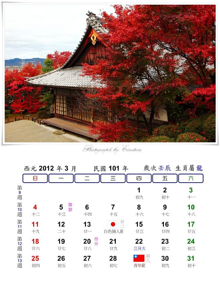 2012.03.March.IMG_7557-vert.1355x1853