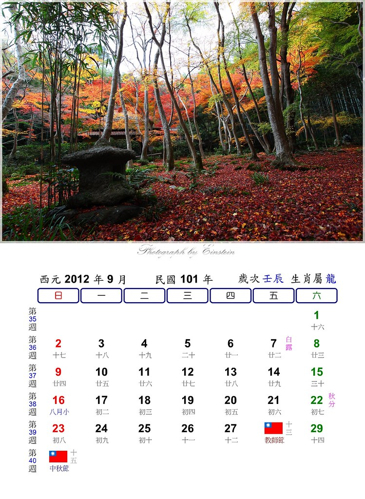 2012.09.Septermber.IMG_0270-vert.1355x1853