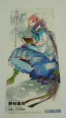 文学少女の壁紙プレビュー