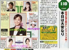 1.10 NHK 本日は大安なり