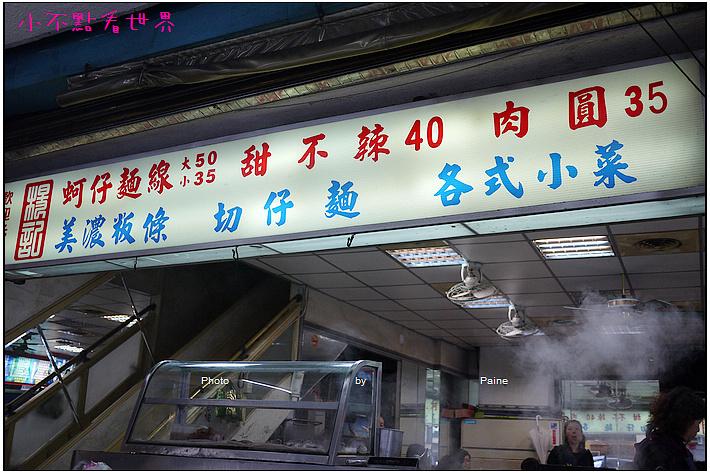 中壢楊記美食 (3).JPG