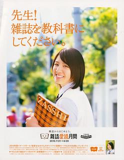 桜庭ななみ 画像7