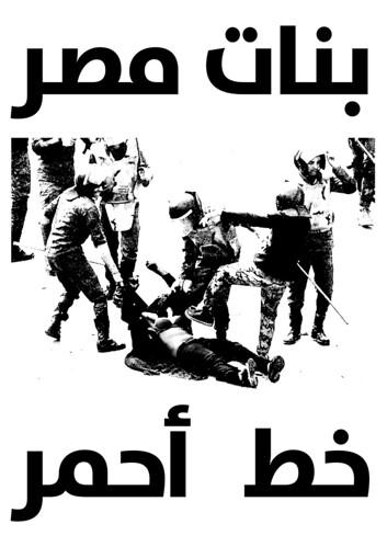 بنات مصر خط أحمر