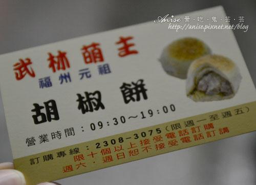 02福州元祖胡椒餅009拷貝.jpg