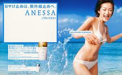 ANESSA - 2004.03 (上原美佐)