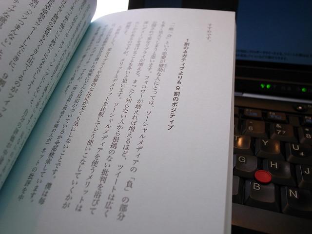 『情報の呼吸法』の電子版希望です。 #jyoho_denshi