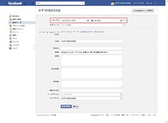 05.Facebook FanPage Edit Profile