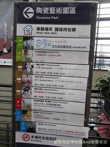 鶯歌陶瓷博物館And鶯歌老街-IMG_3008