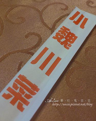 小魏川菜001.jpg
