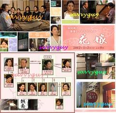 1.2 TBS 花嫁
