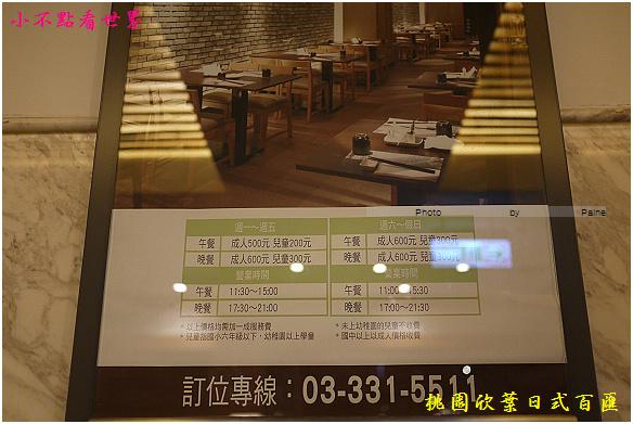 桃園欣葉日式百匯 (1).JPG