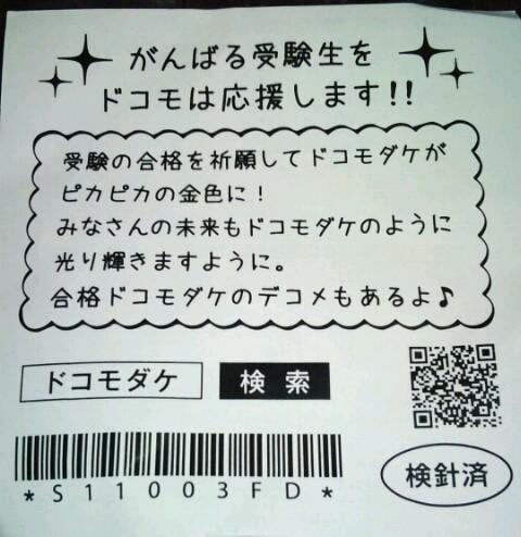 ドコモダケ 画像48