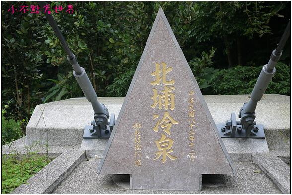 北埔冷泉 (3).JPG