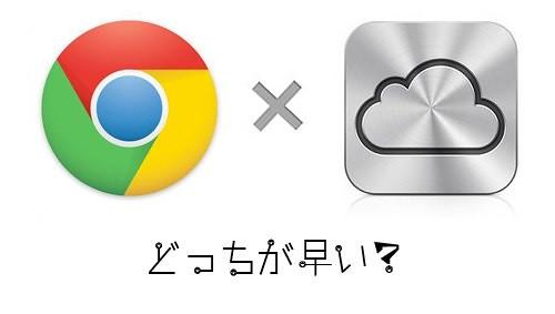 ChromeSync or iCloud