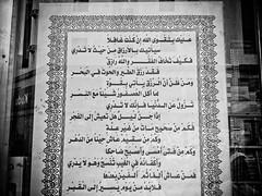 Poem  Imam Ash-Shafi'e (AtTajeri) Tags: window poetry arabic makkah aziziyah