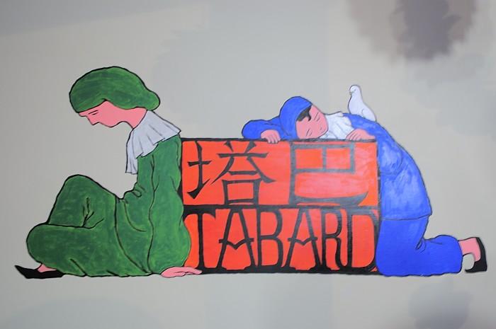 tabard
