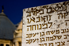Ancient Hebrew Tablet