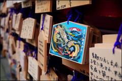 the year of dragon (aloalo*) Tags: japan shrine dragon kanagawa hakone ema hakonejinjya