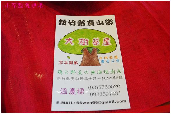 寶山大樹茶屋 (9).JPG