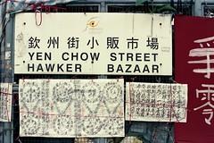 Street hawker bazaar (dupdupdee) Tags: nikonfm2 nikkor50mmf14d c41processed kodakvision35219500t