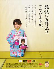 雑誌愛読月間 - 2008.07 (南明奈)
