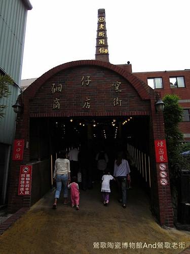 鶯歌陶瓷博物館And鶯歌老街-IMG_3052