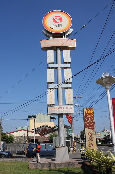 南靖糖廠0002