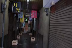 inner space (kasa51) Tags: sign japan bar typography alley tavern dim kawasaki
