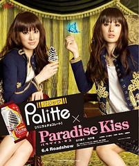 パリッテ x パラダイス・キス - 2011.05 (北川景子)