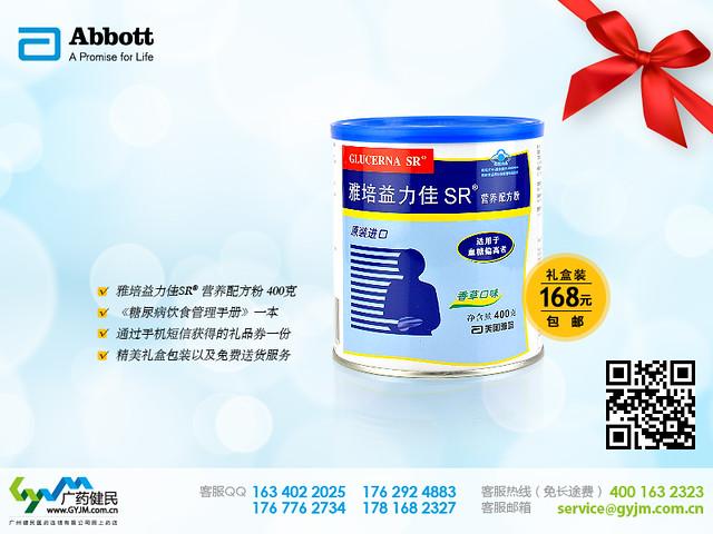 广药健民促销 - Abbott 雅培益力佳SR 新年礼盒装 168元