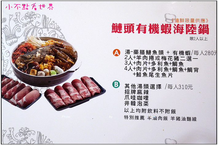 魚羊鮮第八味火鍋 (11).JPG