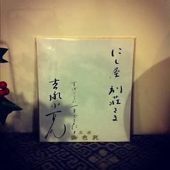 吉永小百合さんもプライベートで来ていたりするとか。
