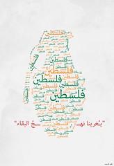 (waleed idrees) Tags: poster palestine waleed  idrees