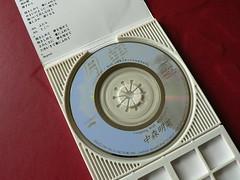 原裝絕版 1994年  10月5日 中森明菜 AKINA NAKAMORI 月華  CD 原價 1000YEN 中古品 2