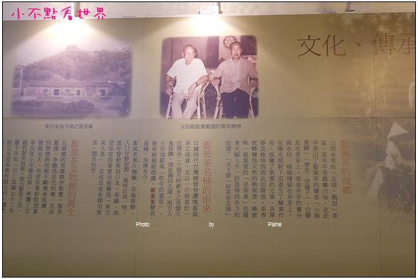 北埔光君茶葉博物館 (10).JPG