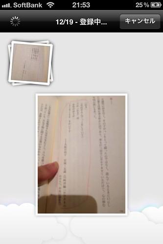 Evernoteで読書メモ(2)