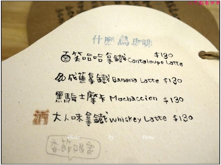 桃園青鳥咖啡館 (24).JPG