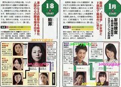 1.8 WOWOW 贖罪 1.22 EX 妄想捜査~桑潟幸一准教授のスタイリッシュな生活