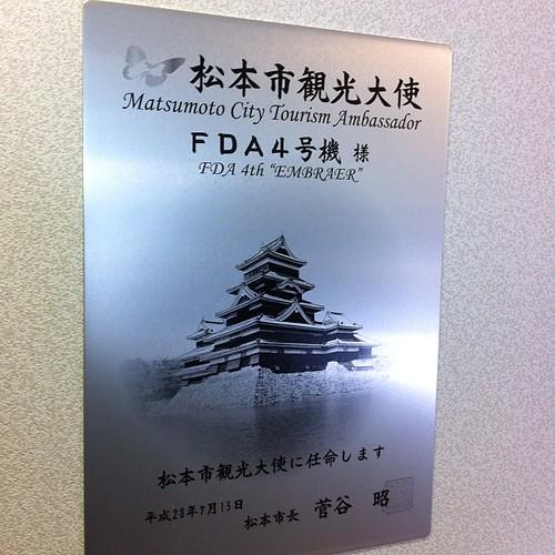 FDA ERJ170 JA04FJ 松本市観光大使!