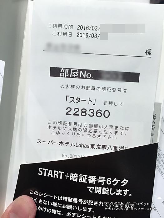 2016東京住宿 (9).JPG