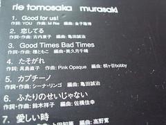 原裝絕版 1999年 2月24日 ともさかりえ 友板里惠 Rie Tomosaka CD  原價  3059YEN 中古品 4