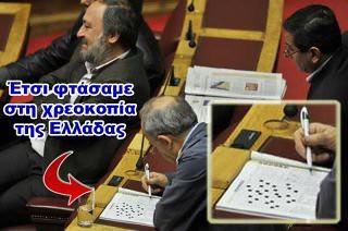 Αποτέλεσμα εικόνας για Βουλευτες κοιμουνται και παιζουν με καπνιζουν στη βουλη