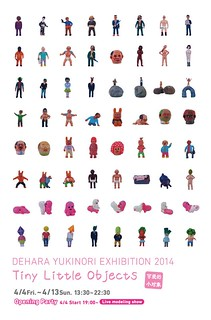 "Dehara Yukinori Exhibition 2014 ""Tiny Little Objects"""