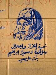 Samira Ibrahim - سميرة ابراهيم