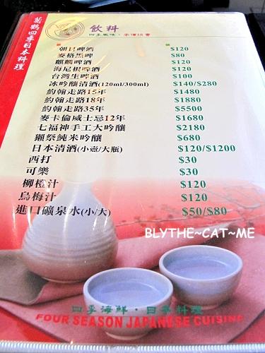 菊鶴日本料理 (8)