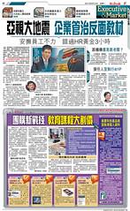 HKET_20110912_A3_037 亞視大地震 企業管治反面教材