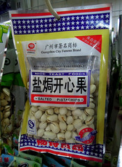 Nice Teast Food (cowyeow) Tags: china food cute strange sign asian fun design weird nice funny asia box dumb famous chinese creative bad funky badenglish guangdong pistachio packaging mistake snacks taste chinglish brand package wacky misspelled shantou misspell funnychina chinesetoenglish