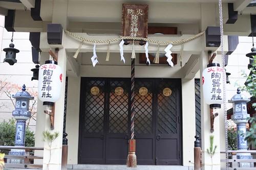 火防 陶器神社